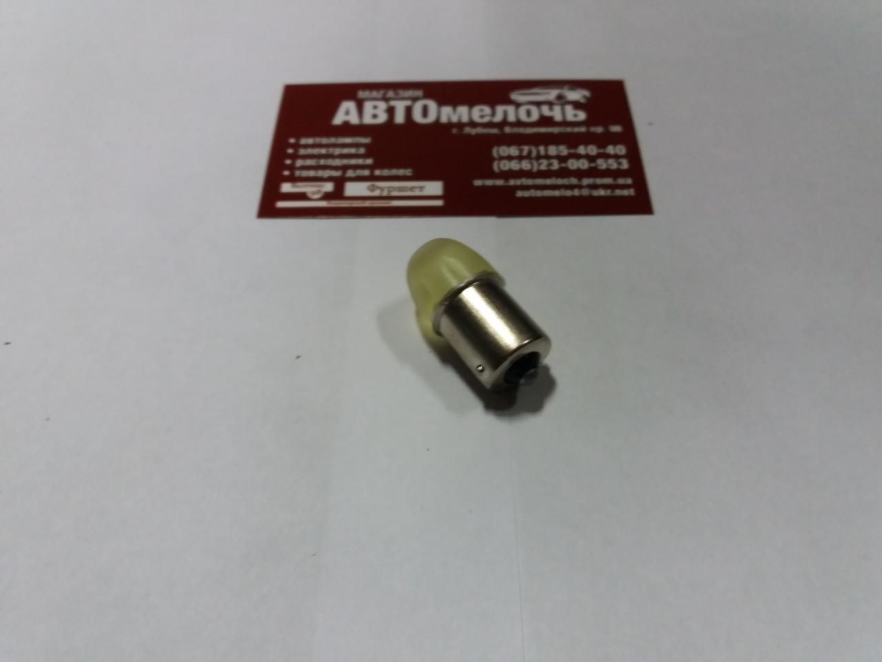 Лампа цокольная LED 12V 1 конт. Желтая