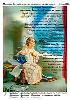 """""""Молитва родителей за детей перед началом учёбы"""".  Схема для вышивки бисером"""