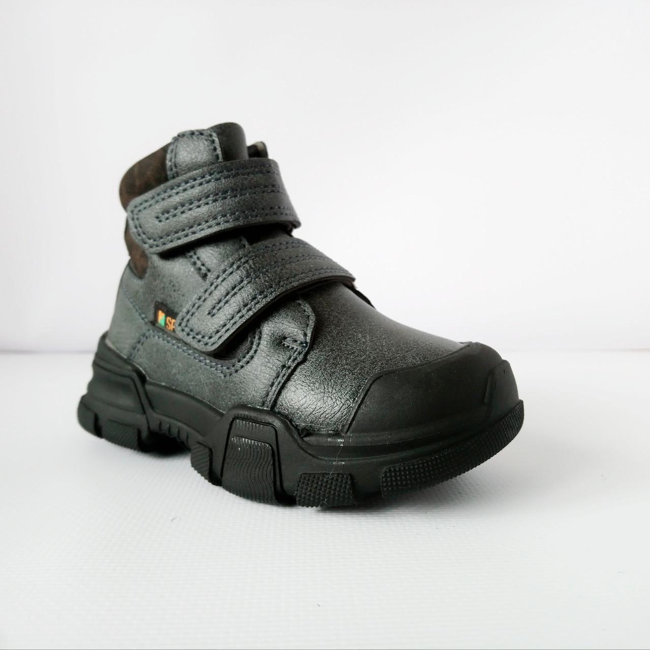 Демисезонные ботинки с защитой носка мальчикам, р. 27, 28, 29, 30,  32