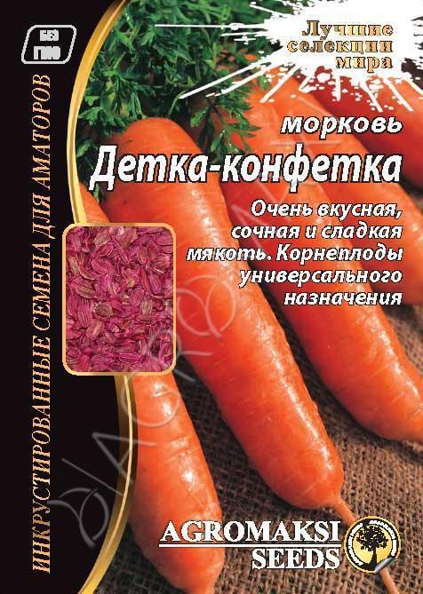 Семена моркови Детка Конфетка 15г (семена обработанные) ТМ АГРОМАКСИ