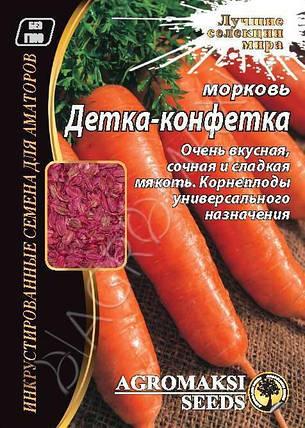 Семена моркови Детка Конфетка 15г (семена обработанные) ТМ АГРОМАКСИ, фото 2