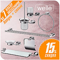 Набор из 7 аксессуаров Welle, хром, фото 1