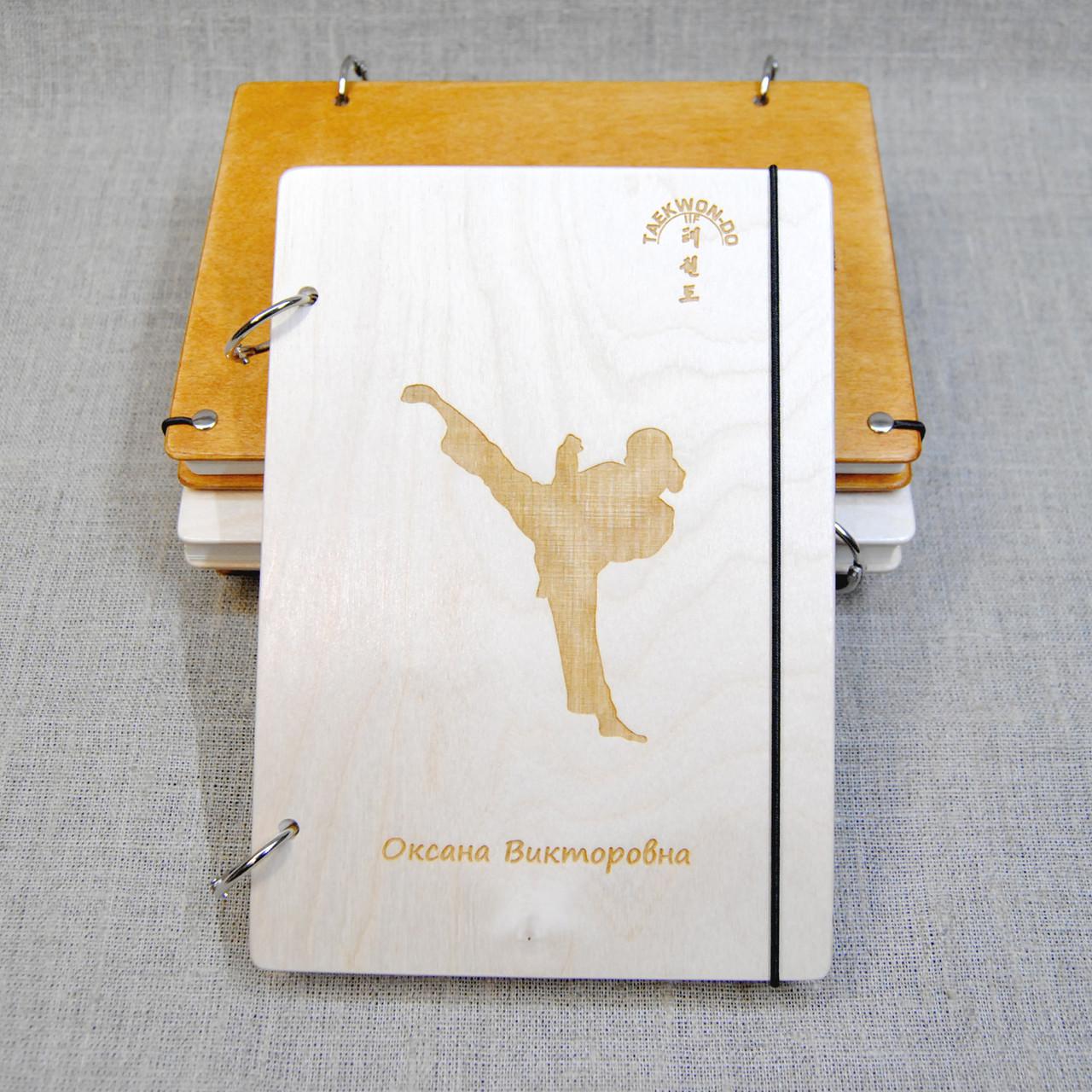 Скетчбук В6. Блокнот с деревянной обложкой с индивидуальной гравировкой