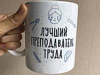 Чашка для учителя или преподавателя труда , на день вчителя подарунок