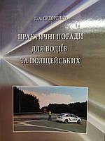 Книга Практические советы для водителей и полиции
