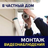 Монтаж системы видеонаблюдения для дома