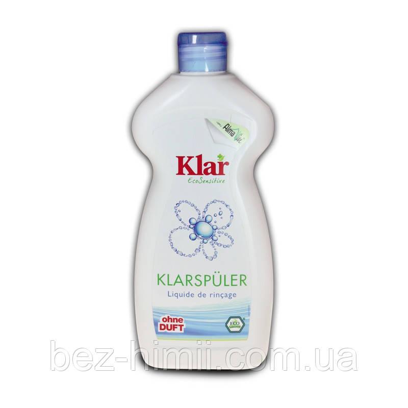 Органическое чистящее молочко. KLAR, КЛАР, Германия.