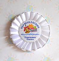 Значок на 1 сентября. Первоклассник с розеткой Белая Серебрянная нить