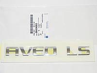 Надпись AVEO LS (новая) GM
