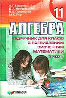 Алгебра, 11 клас (1, 2 частина). А. Г. Мерзляк, Д. А. Номіровський та ін.