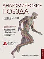 """Томас В.Майерс """"Анатомические поезда"""" (3-е издание)"""