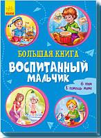 Большая книга. Воспитанный мальчик, фото 1