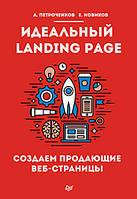 Идеальный Landing Page Создаем продающие веб-страницы Петроченков А