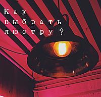 Какие характеристики нужно учитывать при выборе люстры ?