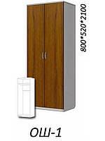 Офисный шкаф ОШ-1 (Континент) 800х520х2100мм
