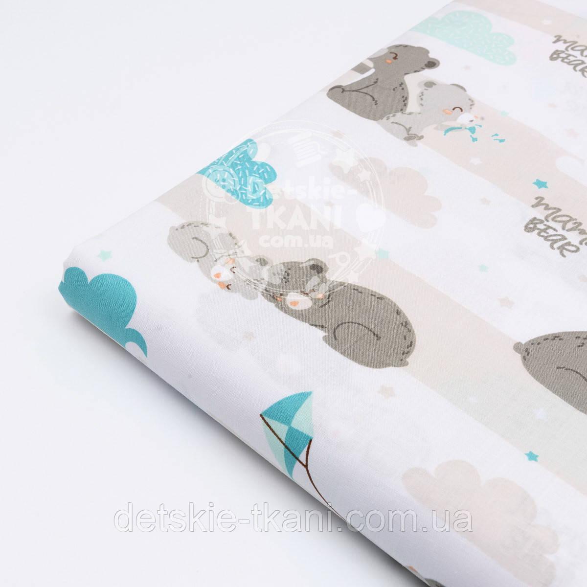 """Отрез ткани """"Серые спящие мишки с бирюзовыми облаками"""" №1543а, размер 80*160"""