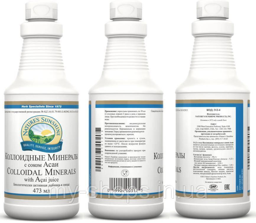 Коллоидные минералы с соком Асаи НСП. Коллоидные минералы NSP. Витамины для детей