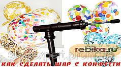 Устройство для наполнения надувных шаров любыми декоративными элементами