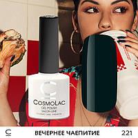 Гель-лак Cosmolac №221 вечернее чаепитие