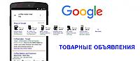 Настройка нового вида услуг рекламирование через  GOOGLE SHOPPING