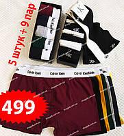 Трусы мужские Calvin Klein Modern 5 штук + набор носков 9 пар в фирменных упаковках НАБОР подарочный Реплика