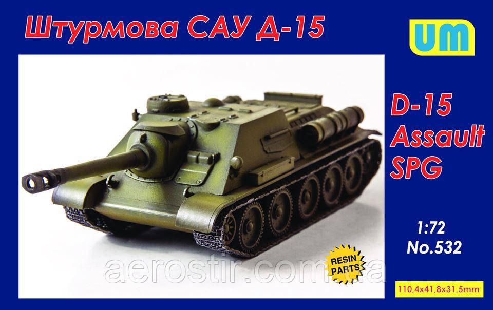 Штурмовая САУ Д-15 / D-15 1/72 UM 532