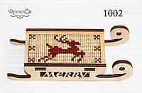 """Набір для вишивання хрестиком на дерев'яній основі """"Санчата""""7,5*4 см"""