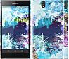 """Чехол на Sony Xperia Z C6602 Цветной узор """"2830c-40"""""""