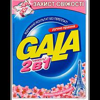 Порошок пральний ручний GALA, 400г, 2в1, Французький аромат