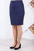 Классическая синяя юбка карандаш для полных