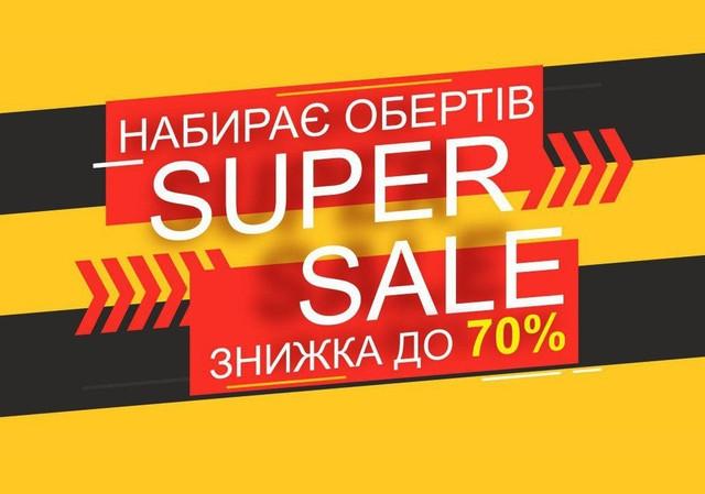 Грандиозная распродажа - 70 % !