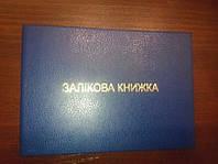 Залікова книжка