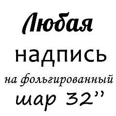 """Надпись индивидуальная на большой фольгированный шар 32"""" или 36"""""""