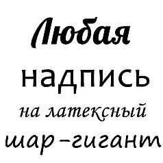 Надпись индивидуальная на шар-гигант любого размера