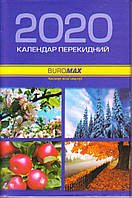Перекидной календарь ВМ-2104, 2020г.