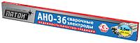 Сварочные электроды ПАТОН АНО-36 4 мм  пачка 2,5 кг (з-д Патон)