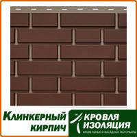 """Фасадная панель """"Клинкерный кирпич"""", цвет: Коричневый; 1,22х0,44м"""