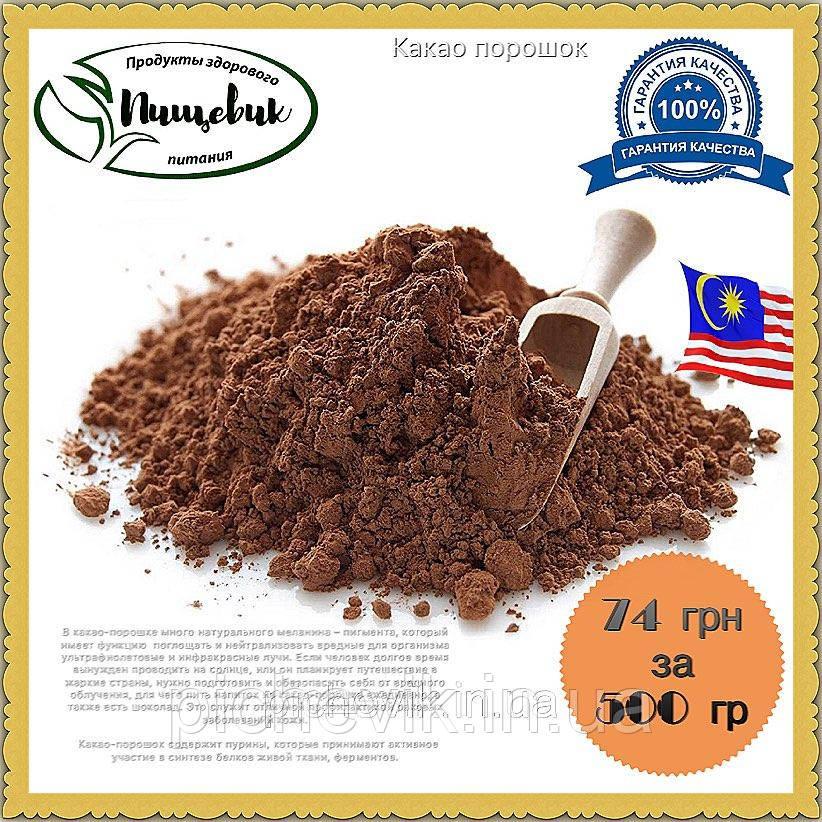 Какао порошок cветлый 10-12% ТМ KOKO BUDI (Малайзия) вес:500грамм.