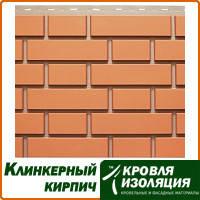 """Фасадная панель """"Клинкерный кирпич"""", цвет: Красный; 1,22х0,44м"""