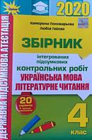 Укр мова та літ чит 4 кл Інтегр контр роботи ДПА 2020