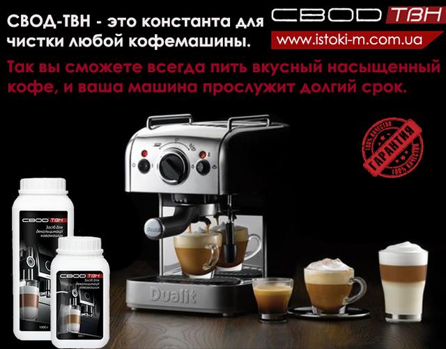 профессиональное средство для декальцинации кофемашин_эспрессокофеварок купить