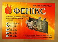 Газопальниковий пристрій Фенікс пічна 16 квт