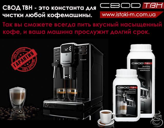 средство для чистки кофемашин_эспрессокофеварок от накипи