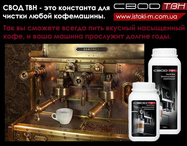 средство для чистки кофемашин_эспрессокофеварок от накипи купить