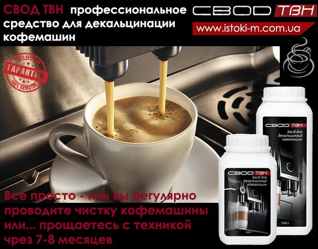 профессиональное средство для очистки кофемашин_эспрессокофеварок от накипи свод твн купить