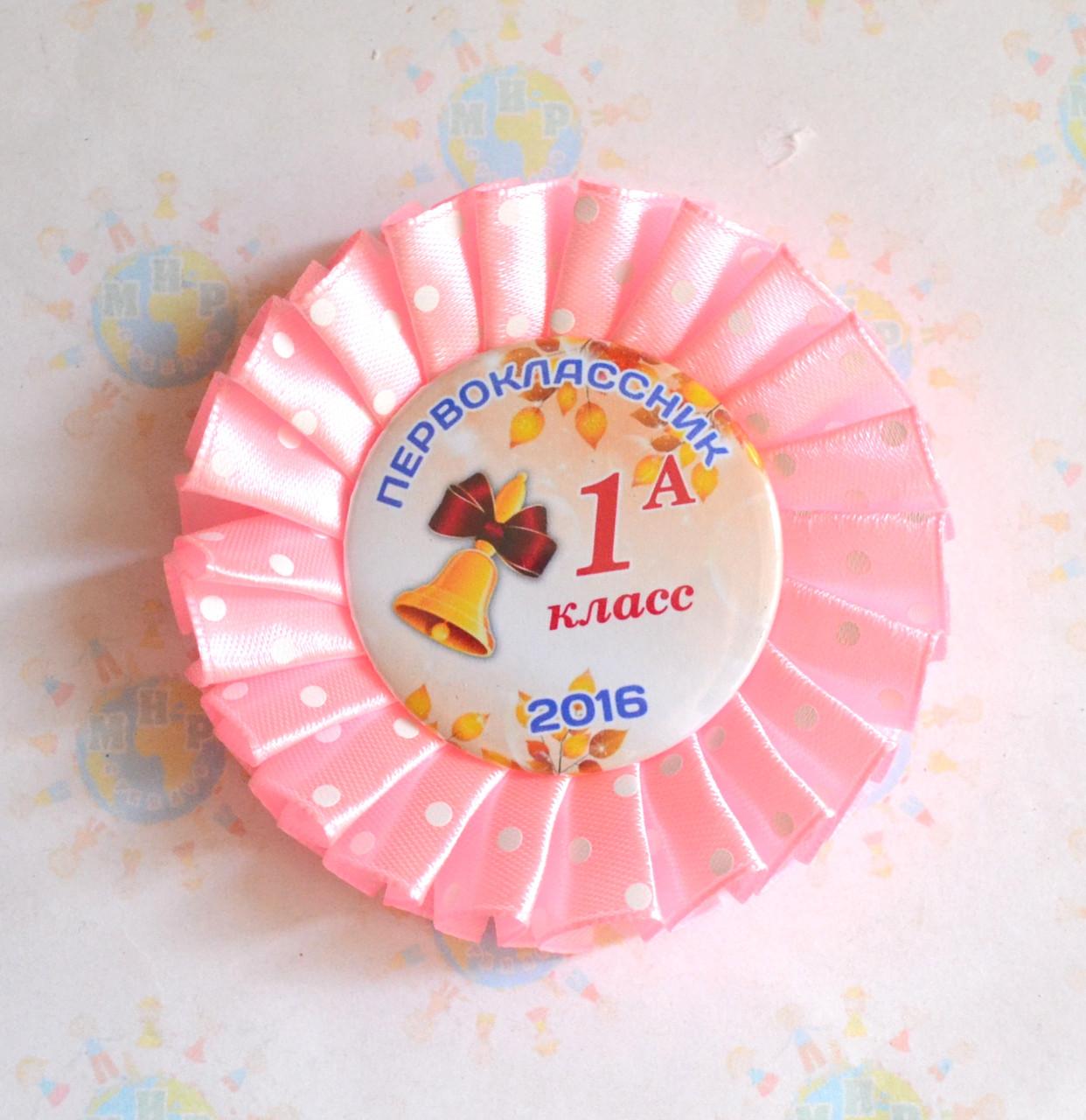 Значок на 1 сентября или выпускницы с розеткой Горошек розовая