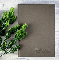 Щоденник вчителя і вихователя. А5 линия 224 стр. коричневый 23305Р Полиграфист Украина
