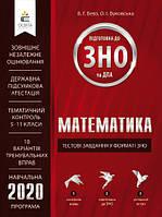 ЗНО 2020 Математика Тестові завдання у форматі ЗНО ТА ДПА  Бевз В.Г.