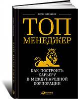 Топ-менеджер: Как построить карьеру в международной корпорации. Борис Щербаков