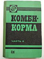 Комбикорма. Часть 2. Государственные стандарты Союза ССР.